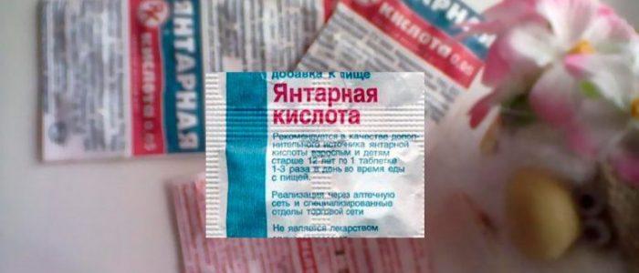 Изображение - Янтарная кислота при гипертонии yantarnaya-kislota-1-700x300